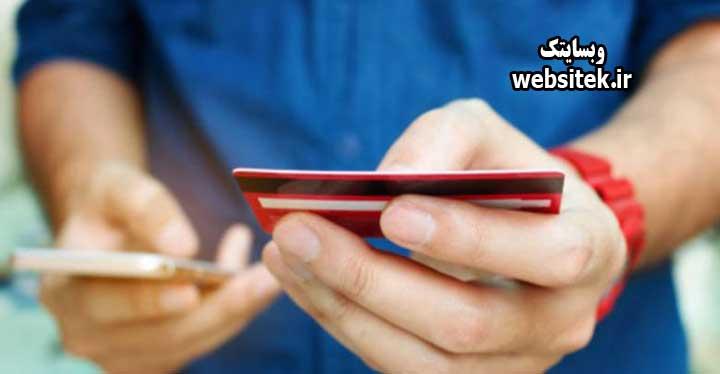 اضافه شدن دکمه درخواست رمز پویا به درگاههای پرداخت اینترنتی بانکها