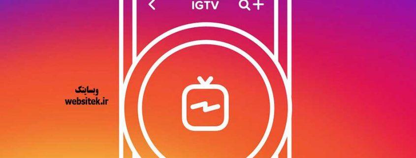 حذف آیکون IGTV از اپلیکیشن اینستاگرام