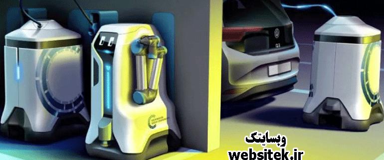 ایستگاه شارژ سیار خودروهای برقی با ربات هوشمند فولکس واگن