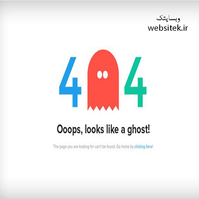 ارور 404 چیست؟!