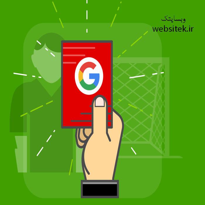 پنالتی گوگل چیست ؟
