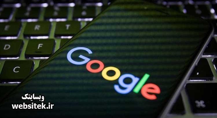 هشدار گوگل درباره هوش مصنوعی