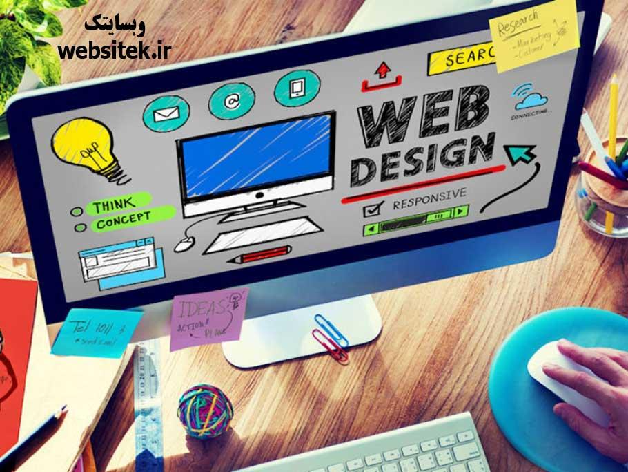طراحی وب و عنصرهای طراحی وب