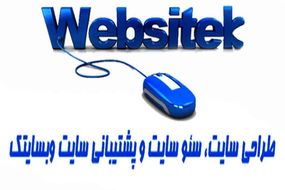 آموزش رایگان ساخت سایت